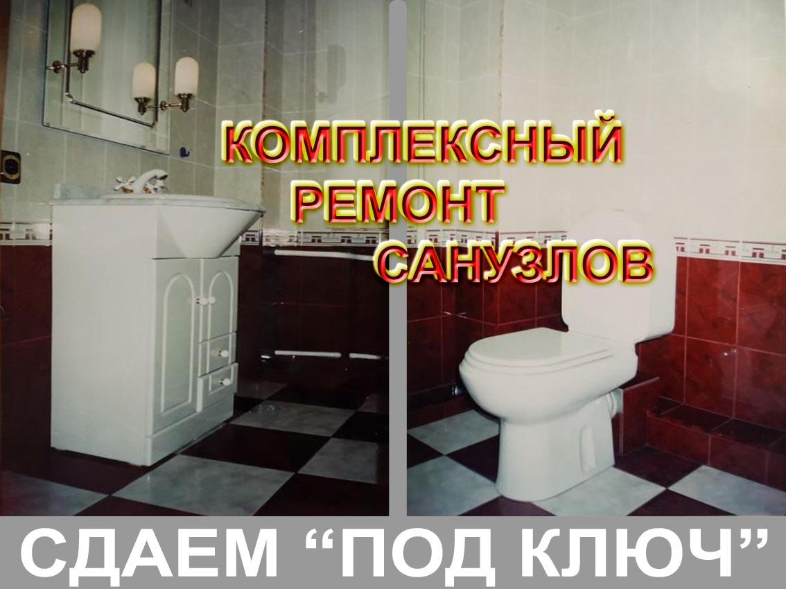 Комплексный Ремонт Санузлов
