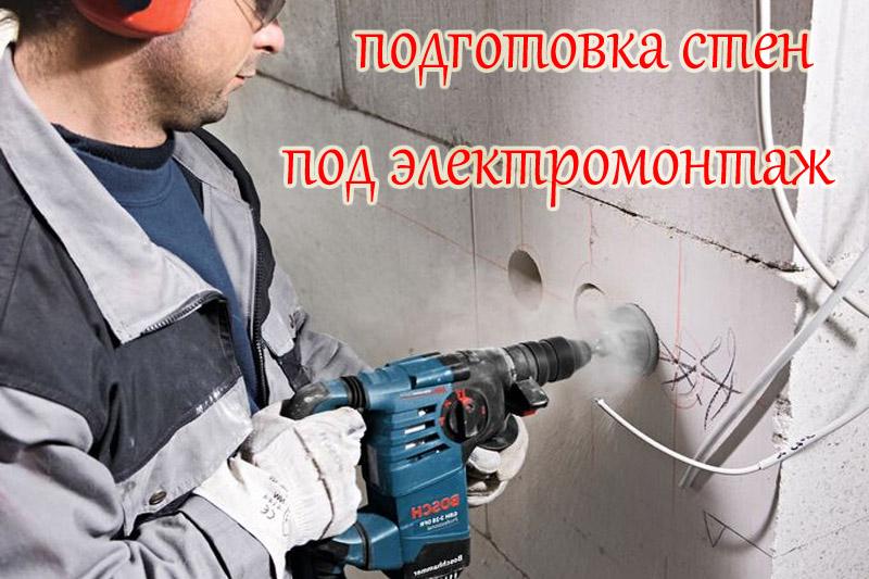 подготовка стен под электромонтажные работы