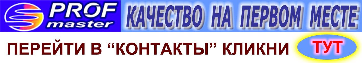 ПЕРЕЙТИ В КОНТАКТЫ ПРОФ МАСТЕР