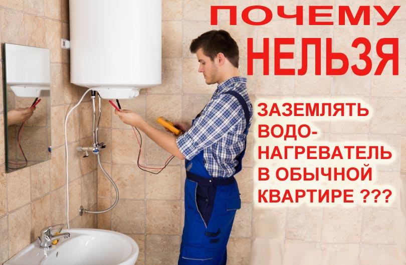 Заземлять водонагреватель