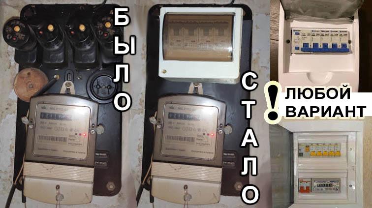 замена пробок на автоматы. Было и стало